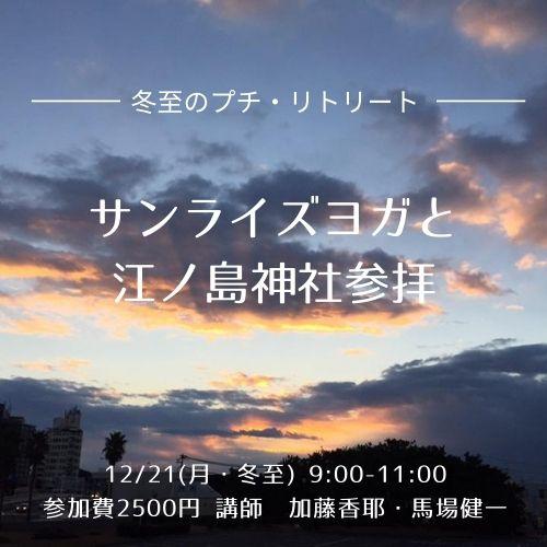 冬至のサンライズヨガ&江ノ島神社参拝ツアー 加藤香耶・馬場健一