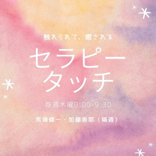 セラピー・タッチ(手当て療法)馬場健一/加藤香耶